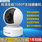 TP-LINK wireless camera IPC42C high-definition infrared night vision 1080P mobile phone remote intelligent surveillance camera original authentic tplink panoramic 360 degrees
