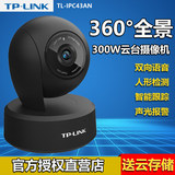 TP-LINK wireless camera wifi network home phone remote HD night vision home indoor and outdoor monitoring 360 degree panorama TPLINK