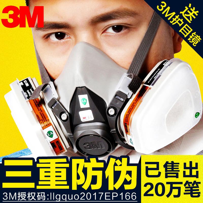 6200防毒口罩