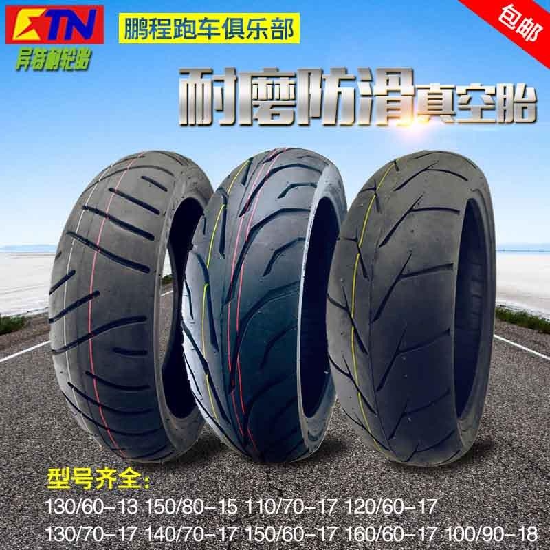 摩托车18寸轮胎