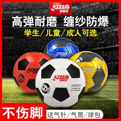 红双喜5号男成人3号4号四号比赛儿童足球小学生训练真皮脚感正品