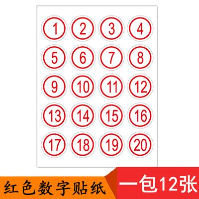 【一包12张】1-200不干胶数字 2cm圆形数字号码贴 工号标签贴纸编号贴纸 20mm圆形红色数字贴画 可贴带粘性