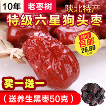 1000g陕北特产特级大黑枣紫晶枣乌枣马牙枣狗头红枣淘陕北