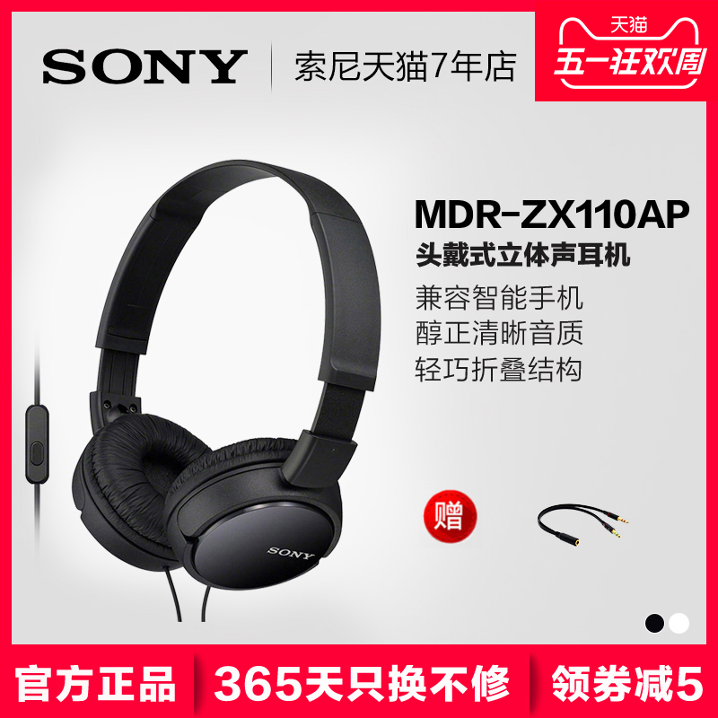 sony 索尼 耳機 mdr-zx