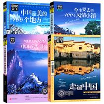 中國旅游攻略書自駕游中國旅游地圖說走就走暢想中國國內自助旅行經典指南編著親歷者編輯部彩色暢銷版2019中國自助游