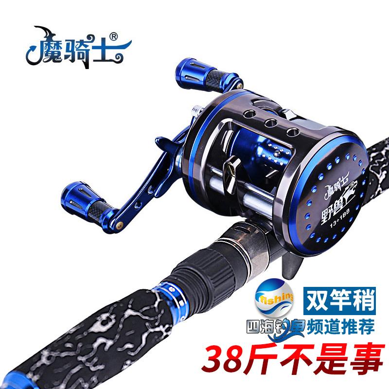 【四海认证】魔骑士2.4米超硬枪柄黑鱼竿路亚雷强竿套装鼓轮重雷