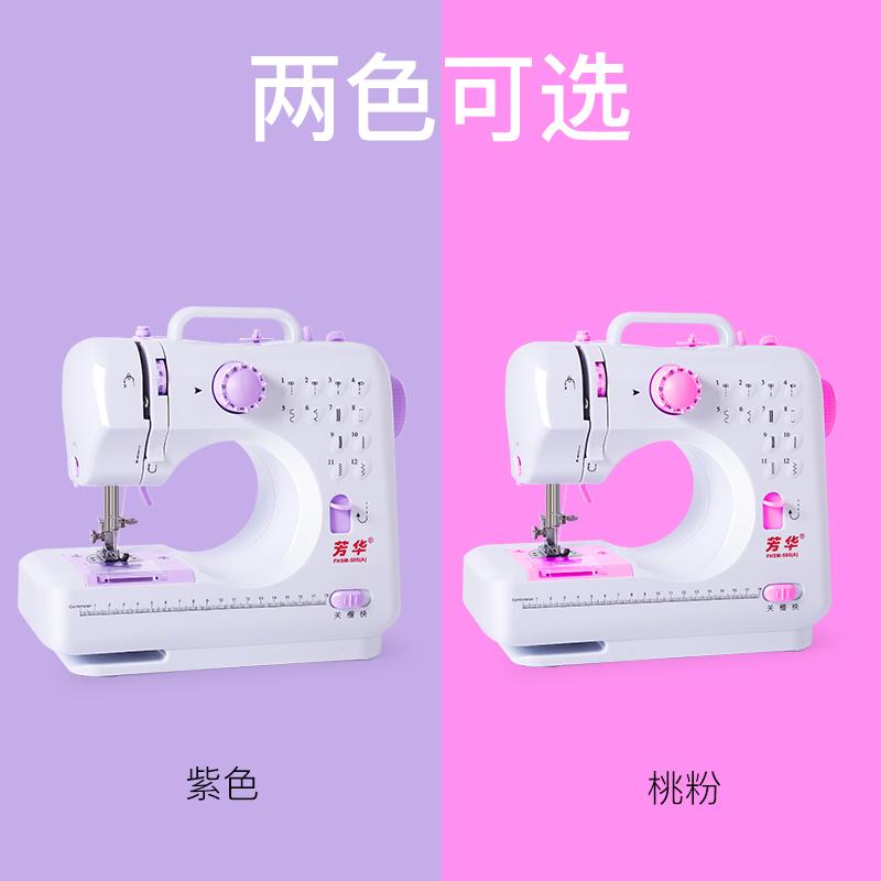 升级版迷你小型台式锁边缝纫机电动家用缝纫机吃厚 505A 芳华缝纫机