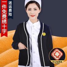 护士毛衣开衫外套女藏蓝色加厚加绒针织衫修身冬装韩版V领空调衫