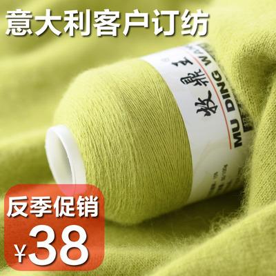 牧鼎王纯正品羊绒线 山羊绒 清仓机织手编细毛线全