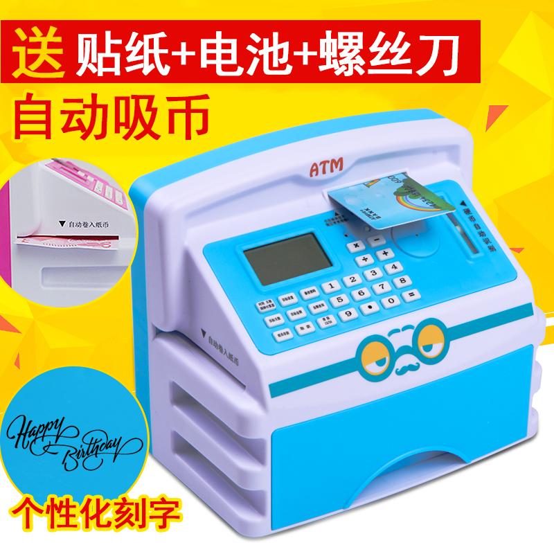 超大号存钱罐儿童ATM储蓄罐自动取款机卷币保险箱储钱罐生日礼物3元优惠券