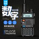 宝锋DM-UV5R数字DMR模拟双时隙对讲机双段Tier2支持数字中继验机