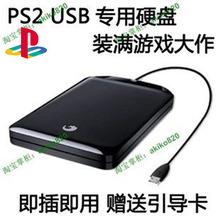 即插即用含游戏 全机型通用 引导盘 送引导卡 专用硬盘 PS2
