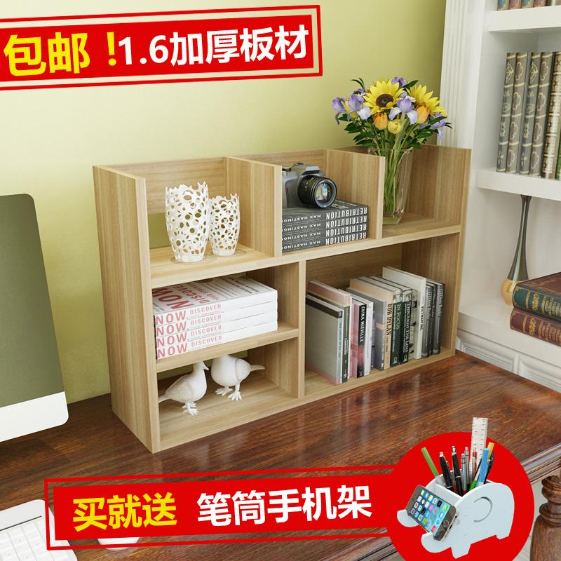 电脑桌上小型书架