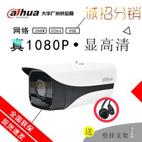 大华高清200万 DH-IPC-HFW1220M-I2双灯红外POE供电网络摄像机