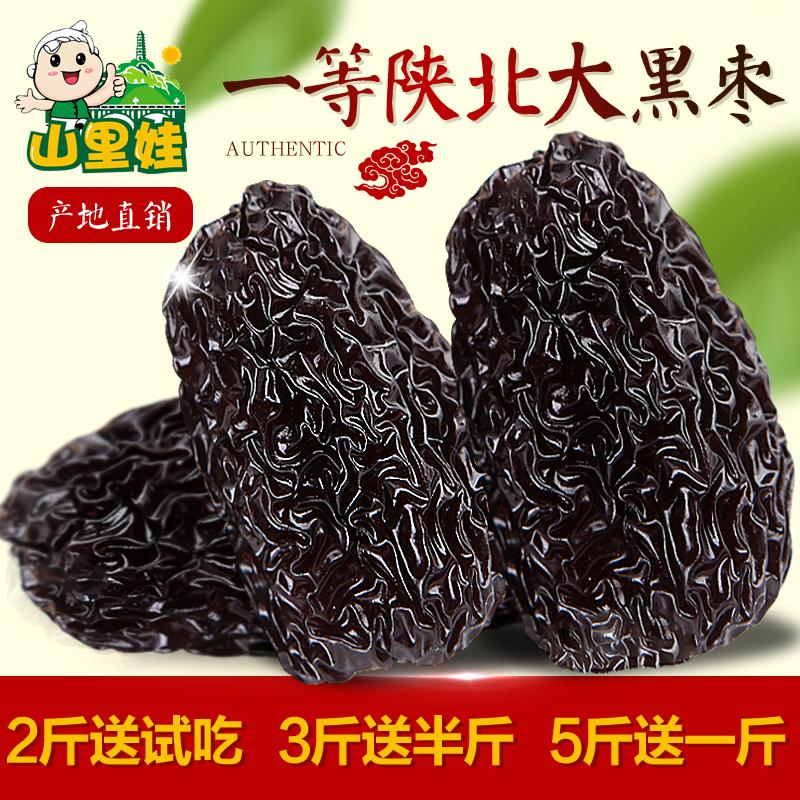 延安红枣特产