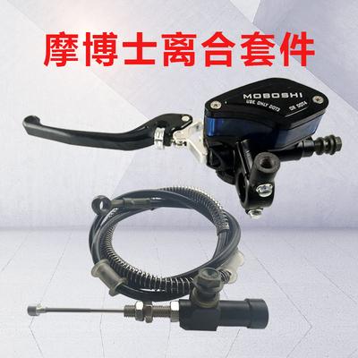 摩托车改装CNC刹车上泵 电动车液压离合套件总泵上泵 铝合金材质
