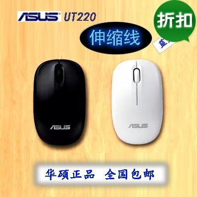 华硕原装有线UT220伸缩线蓝光扁线女生小鼠标笔记本电脑USB短线白