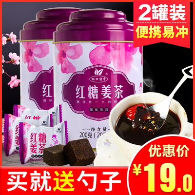 【2罐装】红糖姜茶 杯口留香红糖姜茶块200g姜母茶速溶老姜汤