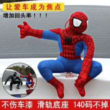 LAN Xuan car accessories, vehicle Spiderman car accessories car, roof decorating dolls, outside doll