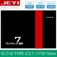 佳翼 黑鹰7 VLI VL716 TYPE C USB3.1 7mm 全铝防震移动SSD硬盘盒