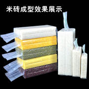 1 kg 2 kg 5 kg rice brick mold miscellaneous grains rice special mold forming mold vacuum loading rice brick bag mold