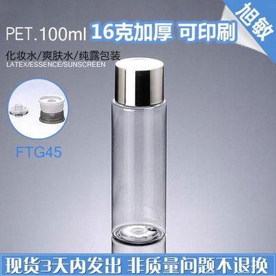 100ML透明高档塑料分装瓶旅行空瓶子亮银电镀盖化妆品包装FTG45