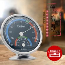 新款家用温度计室内干湿温度计高精度湿度计台式挂式大棚温湿度表