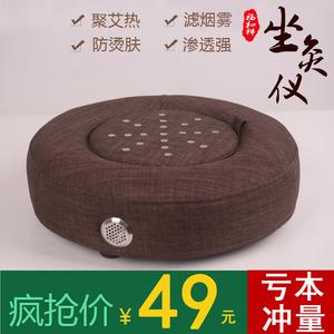 艾灸盒家用垫子坐垫无烟妇科坐熏蒸美容院专用布艺瑜伽蒲团坐灸仪