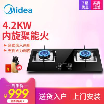 Midea/美的 Q360B燃气灶嵌入式双灶台式煤气液化气灶天然气灶炉具
