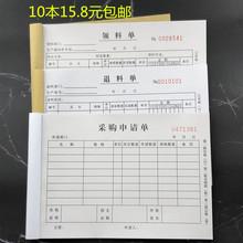采购申请单领料单退料单二联三联无碳复写物料领用申请单据出入库