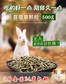 包邮 小白兔垂耳兔猫猫兔荷镭贾黼嗍筇祗檬筌俎?帕A甘乘橇500g装