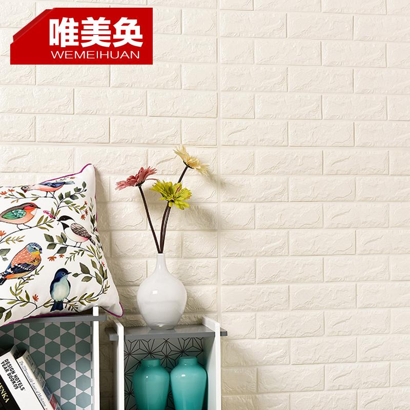 客厅墙贴纸墙壁贴纸