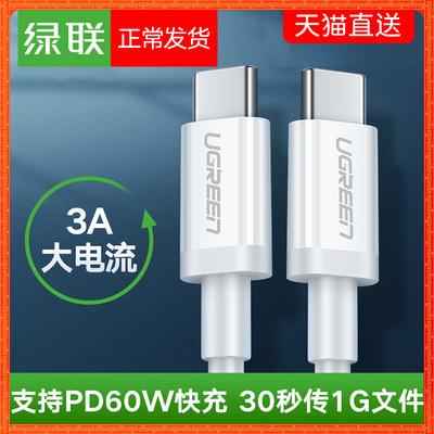 绿联type-c2.0数据线双头公对公c-to-c通用苹果MacBook air/iPad Pro11充电线switch华为MateBook 13PD3A快充