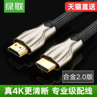 Green Alliance HD102 hdmi HD Cable 2.0 Set-top box Computer Data Cable 1.5 Meter 4K TV Cable