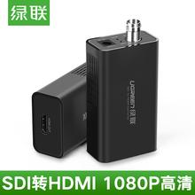 60Hz音视频100米传输 SDI转HDMI高清1080P 电视 绿联SDI转HDMI转换器线摄像机接显示器 监控器工程级3G