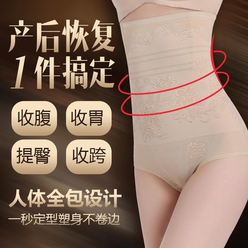 产后收复塑形高腰收腹内裤女提臀肚腩束腰美体塑身小肚子夏季薄款