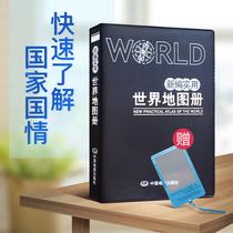 销图书籍X正版中国地图出版社世界地图周敏新编世界分国地图非洲