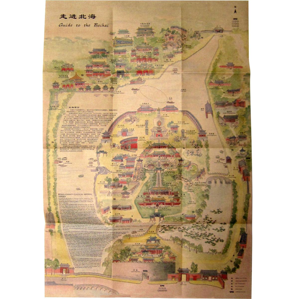 北海 北京手绘旅游地图 展开75x50厘米 中英文 走进北海 旅游 官方