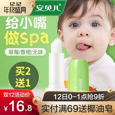 安贝儿宝宝润唇膏婴儿童保湿滋润补水天然纯可小孩女吃食用防干裂