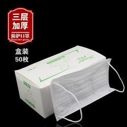 一次性口罩白色三层舒适可爱透气卫生安全50只包装