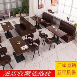 咖啡厅甜品奶茶店餐桌椅小吃店快餐桌酒店西餐厅卡座椅子沙发组合图片