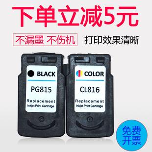 星朋适用佳能pg815 816墨盒MP288 MP259 IP2780 MP236mp280打印机
