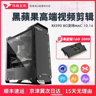 显卡3D台式电脑主机升RX590渲染视频剪辑