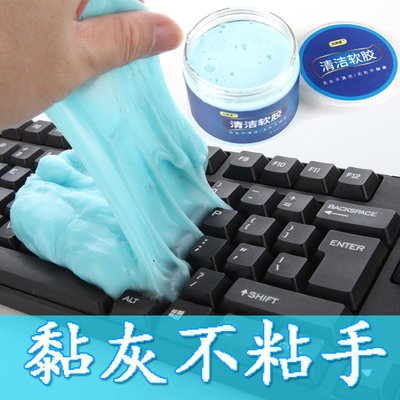 魔力死角清洁胶 汽车空调出风口去尘胶 笔记本电脑清灰套装机械键盘台式机除灰清理清洁泥软胶