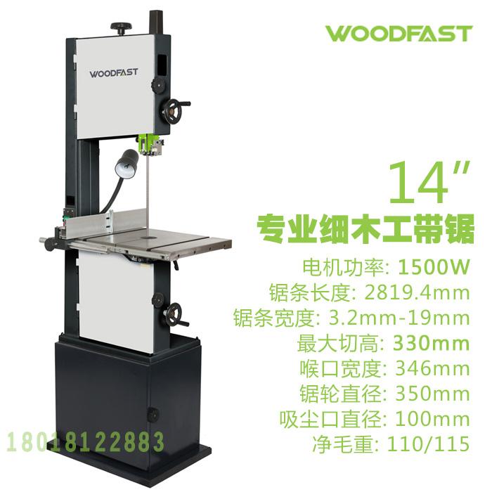 木工带锯机 沃富特Woodfast 10寸14寸16寸带锯机带锯条木工开料机