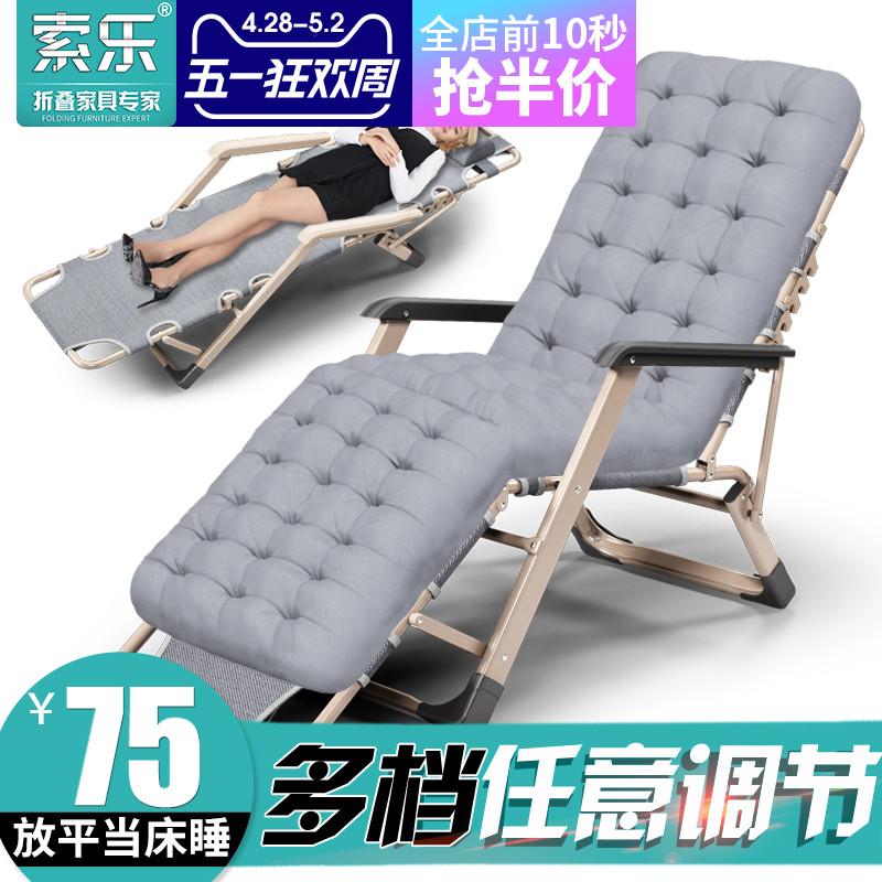 索乐折叠椅单人