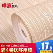 无纺布墙纸 纯色立体3D素色温馨简约卧室客厅背景墙宿舍壁纸