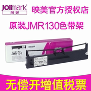Original Yingmei JMR130 Ribbon Frame for Yingmei FP-312K 620K+ 630K+ 538K 530KIII+ Invoice 1 2 3 612K Needle Printer Ribbon Frame