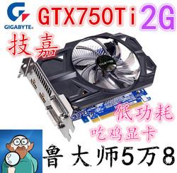 包邮 吃鸡显卡 技嘉GTX750Ti 2G 超华硕影驰650 750 660 760 7850