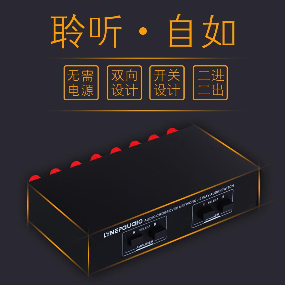 2进2出无源功放 音响切换器 扬声器开关分配器 比较器 音质无损耗